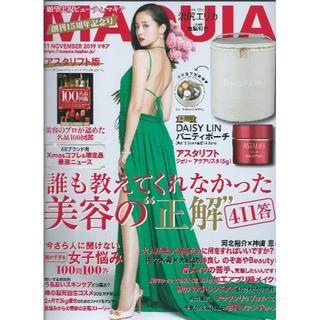 MAQUIA(マキア) 2019年 11 月号 通常版 [雑誌](ファッション)