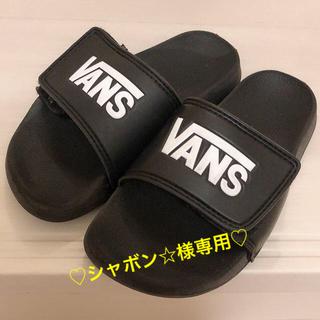 ヴァンズ(VANS)のVANS☆シャワーサンダルKIDS☆19cm(サンダル)