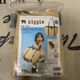 タカラジマシャ(宝島社)のkippisカゴバッグ(かごバッグ/ストローバッグ)