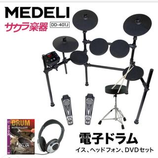 MEDELI 電子ドラム DD-401J【中古】取説ナシ箱ナシ(電子ドラム)