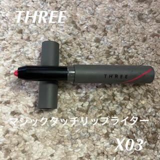 スリー(THREE)のTHREE マジックタッチリップライター X03(リップライナー)