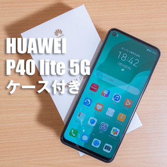 【ケース付】HUAWEI P40 lite 5G スマホ/家電/カメラのスマートフォン/携帯電話(スマートフォン本体)の商品写真