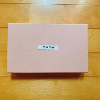 ミュウミュウ(miumiu)のmiumiu ミュウミュウ 財布 空箱 ボックス(財布)