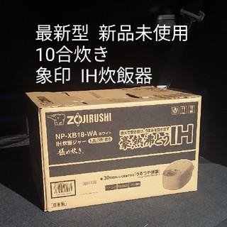 ゾウジルシ(象印)の最新型 新品・未使用 一升炊き 象印 IH炊飯器 ホワイト(炊飯器)