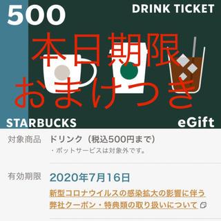 スターバックスコーヒー(Starbucks Coffee)のスターバックス 500円分 ドリンクチケット おまけつき(その他)