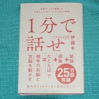 ソフトバンク(Softbank)の【ゆってぃ様専用】1分で話せ/伊藤羊一(ビジネス/経済)