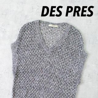 デプレ(DES PRES)のDES PRES デプレ サマーニット ベスト オーバーサイズ  マルチカラー(ニット/セーター)