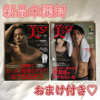 Johnny's - 美ST 2019 8月号 & 2020 9月号 増刊 セット 平野紫耀 美スト