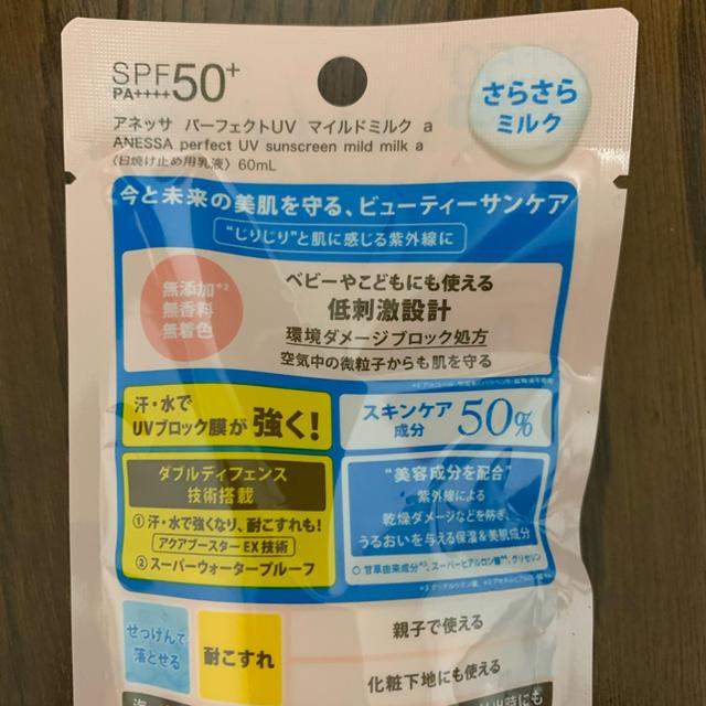 ANESSA(アネッサ)のアネッサ パーフェクトUV マイルドミルクa 60ml☆2個セット☆ コスメ/美容のボディケア(日焼け止め/サンオイル)の商品写真