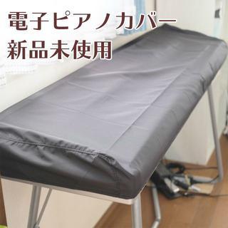 【新品】電子ピアノカバー 黒(電子ピアノ)