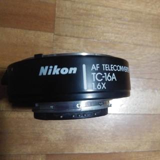 ニコン(Nikon)のNIKON TC-16A 使用しない為値下げ交渉可(レンズ(ズーム))