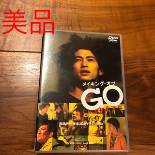 メイキング・オブ GO DVD
