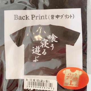 喰う 寝る 遊ぶ Tシャツ(Tシャツ/カットソー(半袖/袖なし))