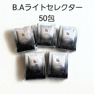 ポーラ(POLA)のPOLA B.A ライトセレクター 50包(日焼け止め/サンオイル)