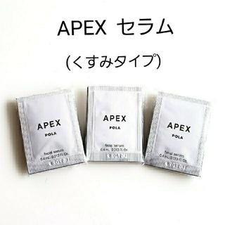 ポーラ(POLA)のPOLA APEX セラム 30包(美容液)