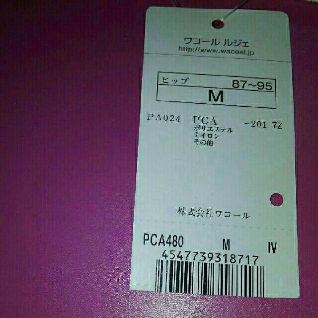 Wacoal(ワコール)の最終価格!新品ルジェWacoalソングM(87‐95) レディースの下着/アンダーウェア(ショーツ)の商品写真