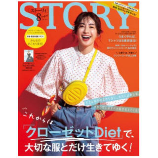 光文社 - 【送料無料】2020年 8月号 STORY ストーリー 最新号 雑誌