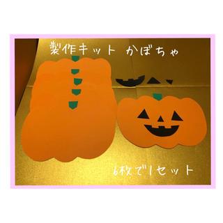 壁面 製作キット かぼちゃ(型紙/パターン)