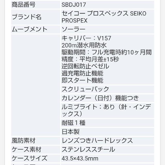 SEIKO(セイコー)のSEIKO プロスペックス ソーラーダイバー SBDJ017正規品 メンズの時計(腕時計(アナログ))の商品写真