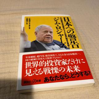コウダンシャ(講談社)のジムロジャーズ 日本への警告 中古本(ビジネス/経済)