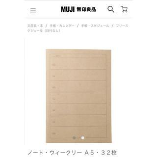 ムジルシリョウヒン(MUJI (無印良品))の無印 ウィークリー 1冊(カレンダー/スケジュール)