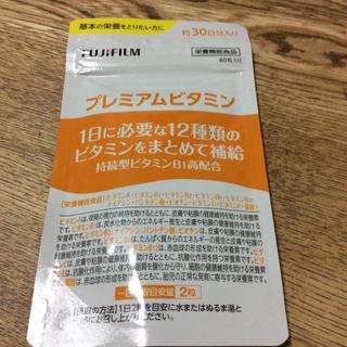 フジフイルム(富士フイルム)のプレミアムビタミン 30日分(ビタミン)