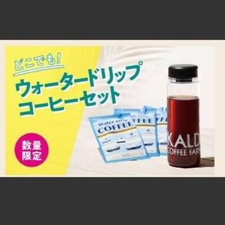 KALDI - カルディ ウォータードリップコーヒーセット