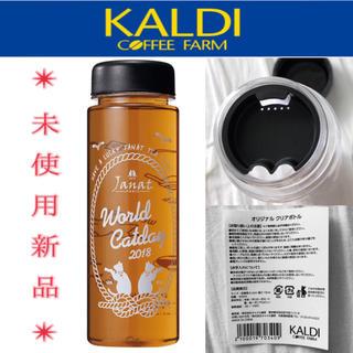 カルディ(KALDI)の✴︎新品未使用✴︎ オリジナル クリアボトル / 猫の日(タンブラー)