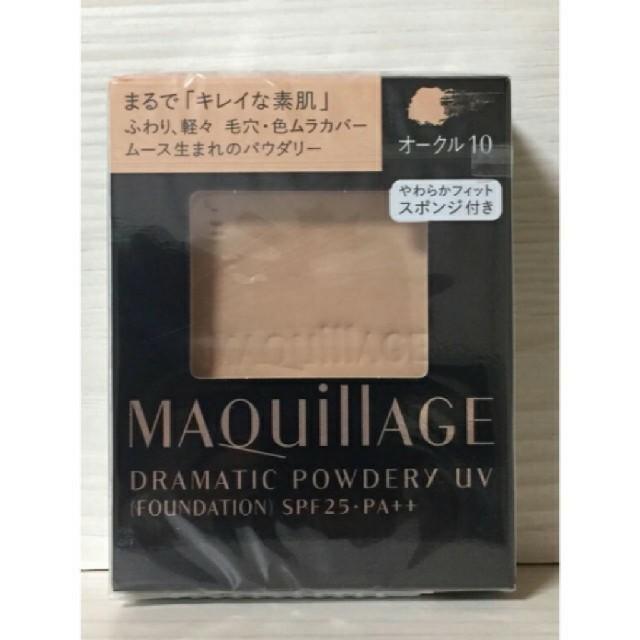 MAQuillAGE(マキアージュ)のマキアージュドラマティックパウダリーUV コスメ/美容のベースメイク/化粧品(ファンデーション)の商品写真