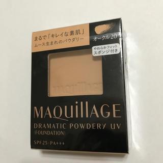 資生堂 マキアージュ ドラマティックパウダリー UV オークル20 レフィル(9