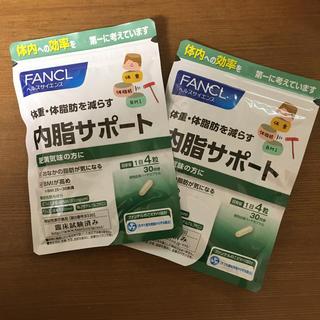 ファンケル(FANCL)のファンケル 内脂サポート 30日分×2袋(その他)