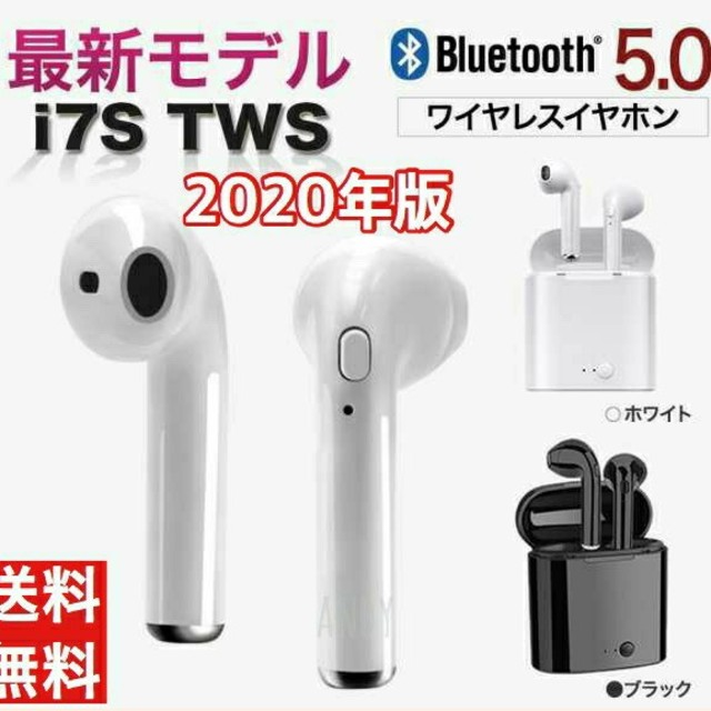 i7s tws ワイヤレスイヤホン 最新型2020年版 スマホ/家電/カメラのオーディオ機器(ヘッドフォン/イヤフォン)の商品写真