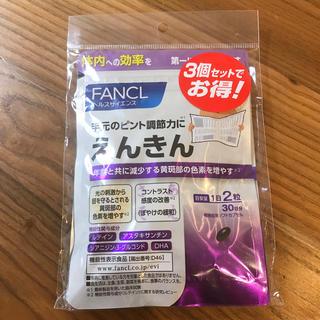 ファンケル(FANCL)のえんきん 3袋(その他)