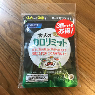 ファンケル(FANCL)の大人のカロリミット(ダイエット食品)