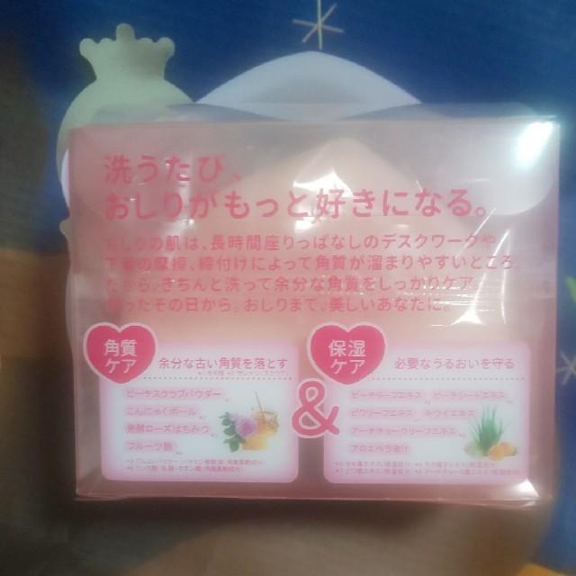 Pelikan(ペリカン)の新品未使用未開封☆つるんとキレイ!恋するおしり ヒップケアソープ 石鹸 1個 コスメ/美容のボディケア(ボディソープ/石鹸)の商品写真