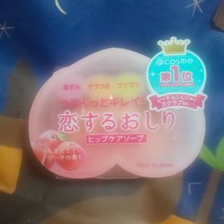 Pelikan - 新品未使用未開封☆つるんとキレイ!恋するおしり ヒップケアソープ 石鹸 1個