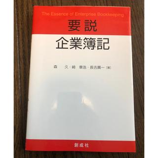 美品★要説 企業簿記(語学/参考書)