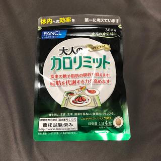 ファンケル(FANCL)の新品  未開封 ファンケル 大人のカロリミット30日分 120粒(ダイエット食品)