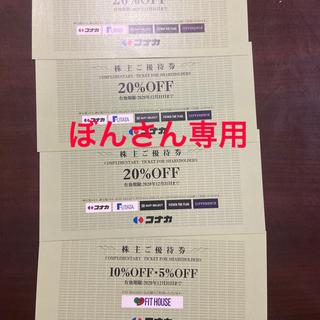 スーツカンパニー(THE SUIT COMPANY)のコナカ 株主優待(ショッピング)