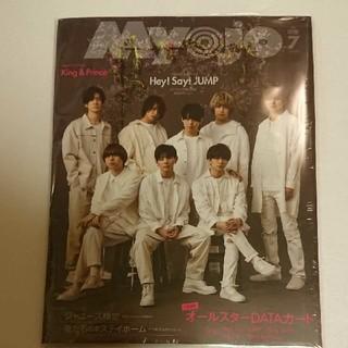 Myojo  7月号(アート/エンタメ/ホビー)