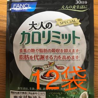 ファンケル(FANCL)のファンケル 大人のカロリミット 120粒30日分 ×12袋(ダイエット食品)