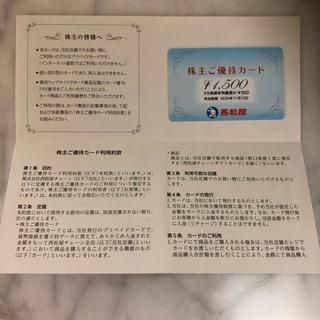 ニシマツヤ(西松屋)の西松屋 株主優待カード1500円分(ショッピング)