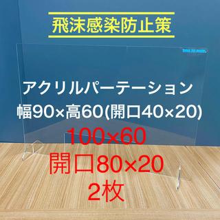 【店舗用】アクリルパーテーション スニーズガード 幅90×高60(店舗用品)