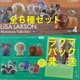 リサラーソン(Lisa Larson)のリサラーソン ミニチュア・ファブリカ Vol.4 全6種 ガチャ フィギュア(その他)