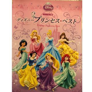 ディズニー(Disney)の週末セール!ディズニーピアノ楽譜 ディズニープリンセスベスト ピアノソロ中級(童謡/子どもの歌)