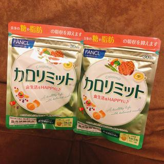 ファンケル(FANCL)のファンケル カロリミット 30日分×2袋セット(ダイエット食品)