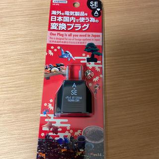 ヤザワコーポレーション(Yazawa)の電源変換プラグ(SE→A)(変圧器/アダプター)