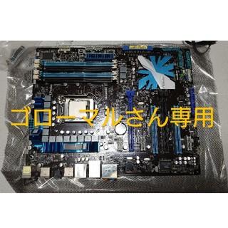 エイスース(ASUS)のゴローマル様専用(ASUS P7P55D-E)(PCパーツ)