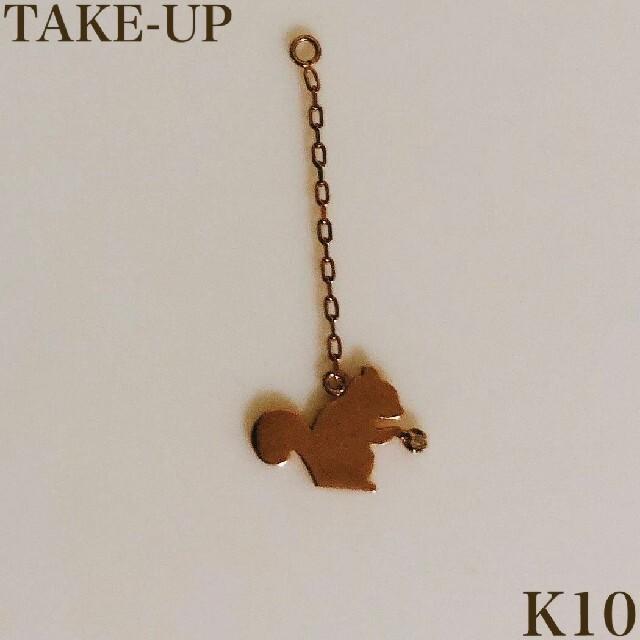 TAKE-UP(テイクアップ)のTake-up ピアス チャーム 1個 レディースのアクセサリー(ピアス)の商品写真