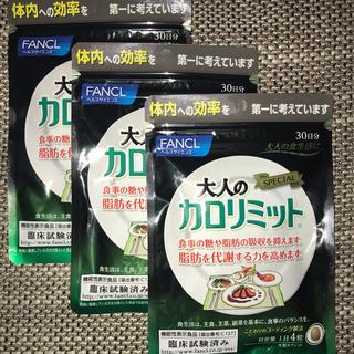 ファンケル(FANCL)のおとなのカロリミット 合計90日分(ダイエット食品)